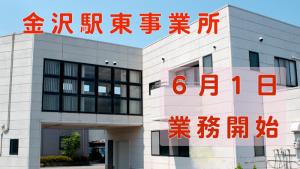 kanazawaekihigashi_open_header