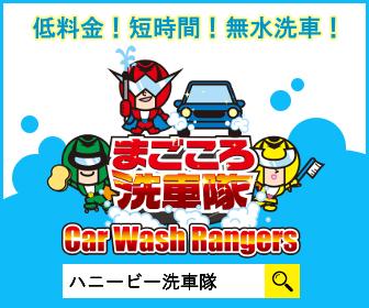 まごころ洗車隊